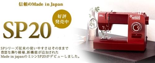 日本製 SP20